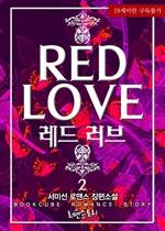 도서 이미지 - 레드 러브 (Red Love)