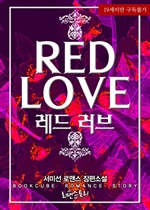 도서 이미지 - [합본] 레드 러브 (Red Love) (전2권/완결)