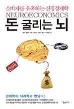 도서 이미지 - 돈 굴리는 뇌