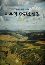 도서 이미지 - 이무영 단편소설집 3
