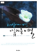 도서 이미지 - 세상에서 가장 아름다운 이별