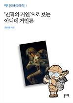 도서 이미지 - 애니고고학 1 - '진격의 거인'으로 보는 아니메 거인론