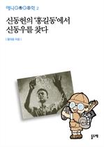 도서 이미지 - 애니고고학 2 - 신동헌의 '홍길동'에서 신동우를 찾다