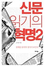 도서 이미지 - 신문 읽기의 혁명 2: 경제를 읽어야 정치가 보인다