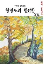 도서 이미지 - 청령포의 한 (상)
