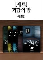 도서 이미지 - [합본] 괴담의 밤 (전5권)