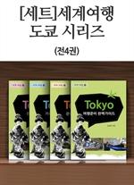 도서 이미지 - 세계여행 도쿄 시리즈 (전4권)