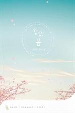 도서 이미지 - 항상, 봄