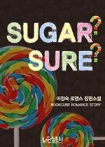 도서 이미지 - 슈거? 슈어? (Sugar? Sure?)