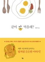 도서 이미지 - 같이 밥 먹을래?