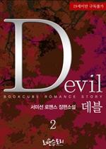 도서 이미지 - 데블 (Devil)