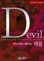 도서 이미지 - [합본] 데블 (Devil) (전2권/완결)