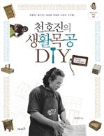 도서 이미지 - 천호진의 생활목공 DIY (내 인생 두 번째 취미 2)
