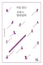 도서 이미지 - 처음 읽는 프랑스 현대철학 : 사르트르부터 바디우까지 우리 눈으로 그린 철학 지도