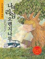 도서 이미지 - 초등학생을 위한 나의 라임오렌지나무