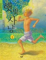 도서 이미지 - 초등학생을 위한 햇빛사냥. 1 (나의 라임오렌지나무 2)