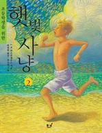 도서 이미지 - 초등학생을 위한 햇빛사냥. 2 : 사춘기에 접어든 제제 이야기 (나의 라임오렌지나무 2)