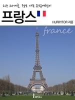 도서 이미지 - 2년 20개국, 정보 가득 유럽여행기 - 프랑스