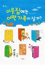 도서 이미지 - 〈스콜라 꼬마지식인 01〉 이웃집에는 어떤 가족이 살까?