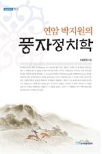 도서 이미지 - 연암 박지원의 풍자정치학