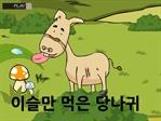 도서 이미지 - [명작동화] 이슬만 먹은 당나귀