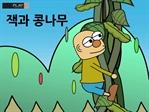 도서 이미지 - [명작동화] 잭과 콩나무