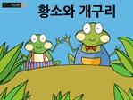 도서 이미지 - [명작동화] 황소와 개구리