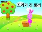 도서 이미지 - [명작동화] 꼬리가 긴 토끼