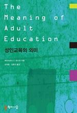 도서 이미지 - 성인교육의 의미