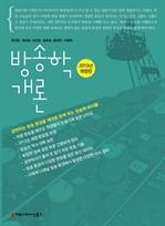 도서 이미지 - 방송학개론 (2013년개정판)