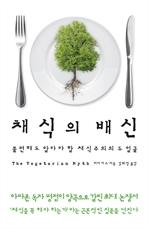 도서 이미지 - 채식의 배신 : 불편해도 알아야 할 채식주의의 두 얼굴