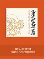 도서 이미지 - 법륜스님의 금강경 강의