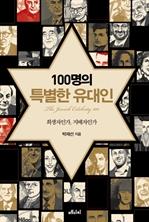 도서 이미지 - 100명의 특별한 유대인