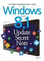 도서 이미지 - 윈도우 8.1 업데이트 시크릿 노트