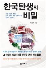 도서 이미지 - 한국 탄생의 비밀