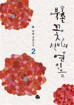 북촌 꽃선비의 연인들 2 (완결)