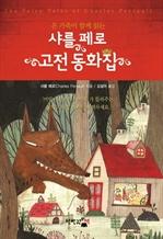 도서 이미지 - 온 가족이 함께 읽는 샤를 페로 고전 동화집