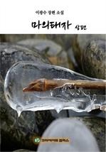 도서 이미지 - 마의태자 (상)