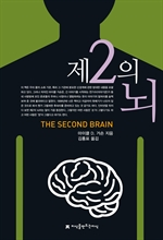 도서 이미지 - 제2의 뇌