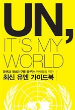 도서 이미지 - 유엔과 국제기구를 꿈꾸는 인재들을 위한 최신 유엔 가이드북 : UN ITS MY WORLD