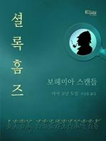 도서 이미지 - 보헤미아 스캔들 (셜록 홈즈 시리즈 1)