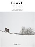 도서 이미지 - 여행 매거진 TRAVEL MIND 12월호