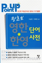 도서 이미지 - POINT UP 왕초보 영한+한영 단어사전