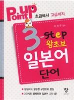 도서 이미지 - POINTUP 3-STEP 왕초보 일본어 단어