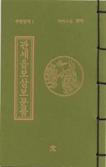 도서 이미지 - 관세음보살보문품 (무량공덕7)