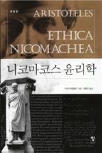 도서 이미지 - 니코마코스 윤리학 (개정판)