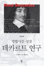 도서 이미지 - 데카르트 연구 - 방법서설ㆍ성찰 (개정판)
