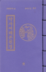 도서 이미지 - 약사여래본원경 (무량공덕12)