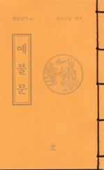 도서 이미지 - 예불문 (무량공덕10)
