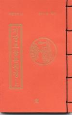 도서 이미지 - 지장보살본원경 (상) (무량공덕16)